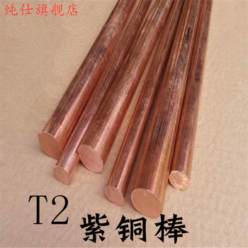 T2 copper round bar rod metal rods 3mm 4mm 5mm 6mm 7mm 8mm 10mm 12mm 14mm 15mm 20mm 25mm 30mm
