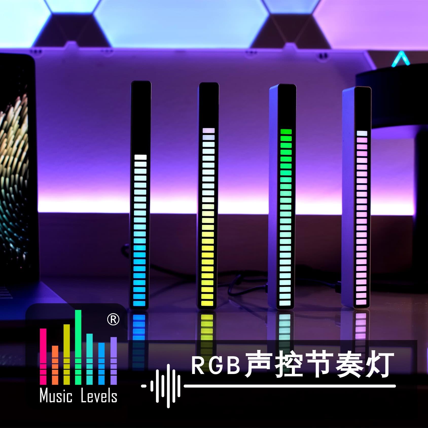 Voice control pickup rhythm lamp car atmosphere desktop RGB light pollution creative spectrum led music sensor lamp
