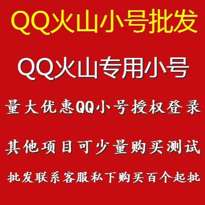 火山小号,火山授权QQ小号/火山小号批发,全新账号/只可以火山项目/量大优惠QQ小号授权登录/其他项目可少量购买测试