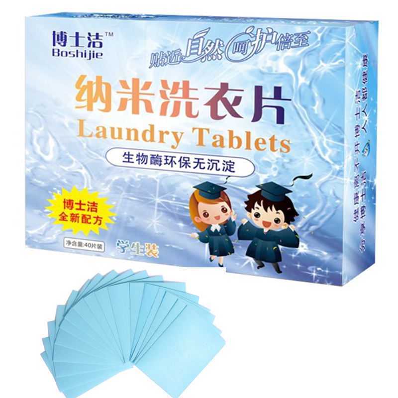 New Formula Laundry Detergent Sheet Nano Super Concentrated Washing Powder for Washing Machine Daily Laundry Cleaning asesorio 1