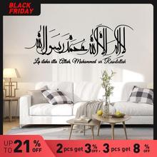Autocollants muraux en vinyle avec citation islamique, décorations murales pour salon