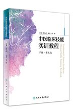 Traditional Chinese Medicine Clinical Skills Training Textbook guoan luo systems biology for traditional chinese medicine
