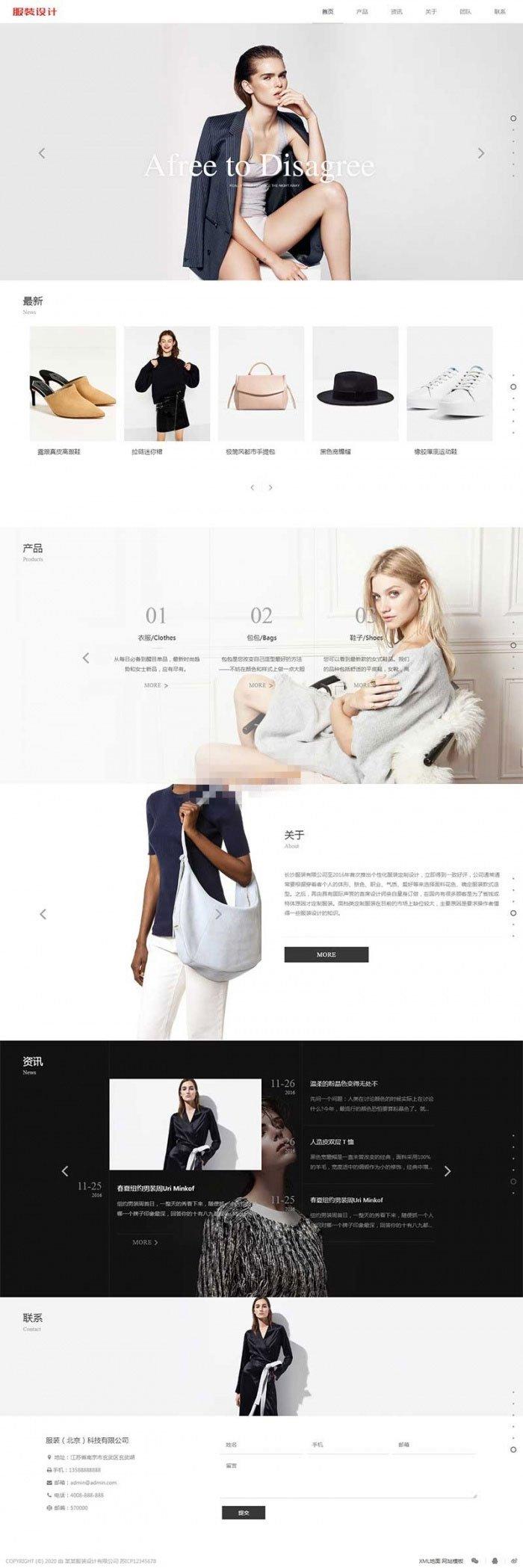 【织梦摄影网站模板】响应式创意滚屏服饰服饰摄影爱好企业网站源码自适应手机