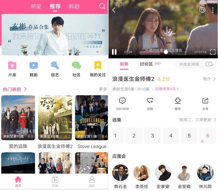 安卓韩剧TV_v5.0.1 无广告汇集热门韩剧
