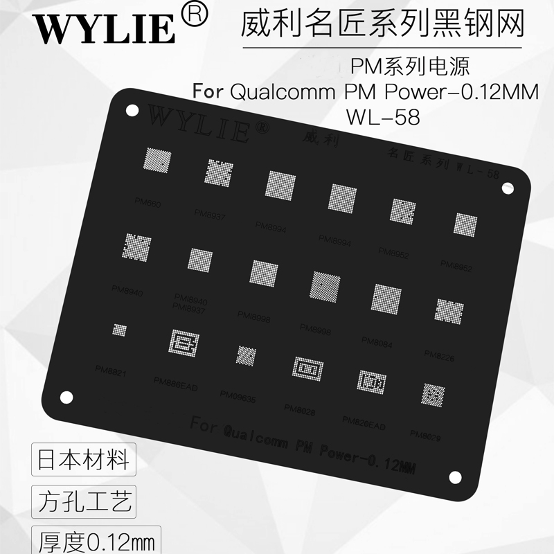 Wylie BGA Reballing Stencil for Power PMIC PM IC PMD9635 PMI8937 PMI8998 PM8998 PMC8084 PM8821 PM8937 PMI8940 PM8940 1