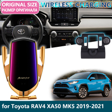 Автомобильный держатель мобильного телефона для Toyota RAV4 XA50 RAV 4 50 MK5 Gravity беспроводной зарядный телефонный кронштейн автомобильные аксессуары наклейки на авто аксессуары для авто