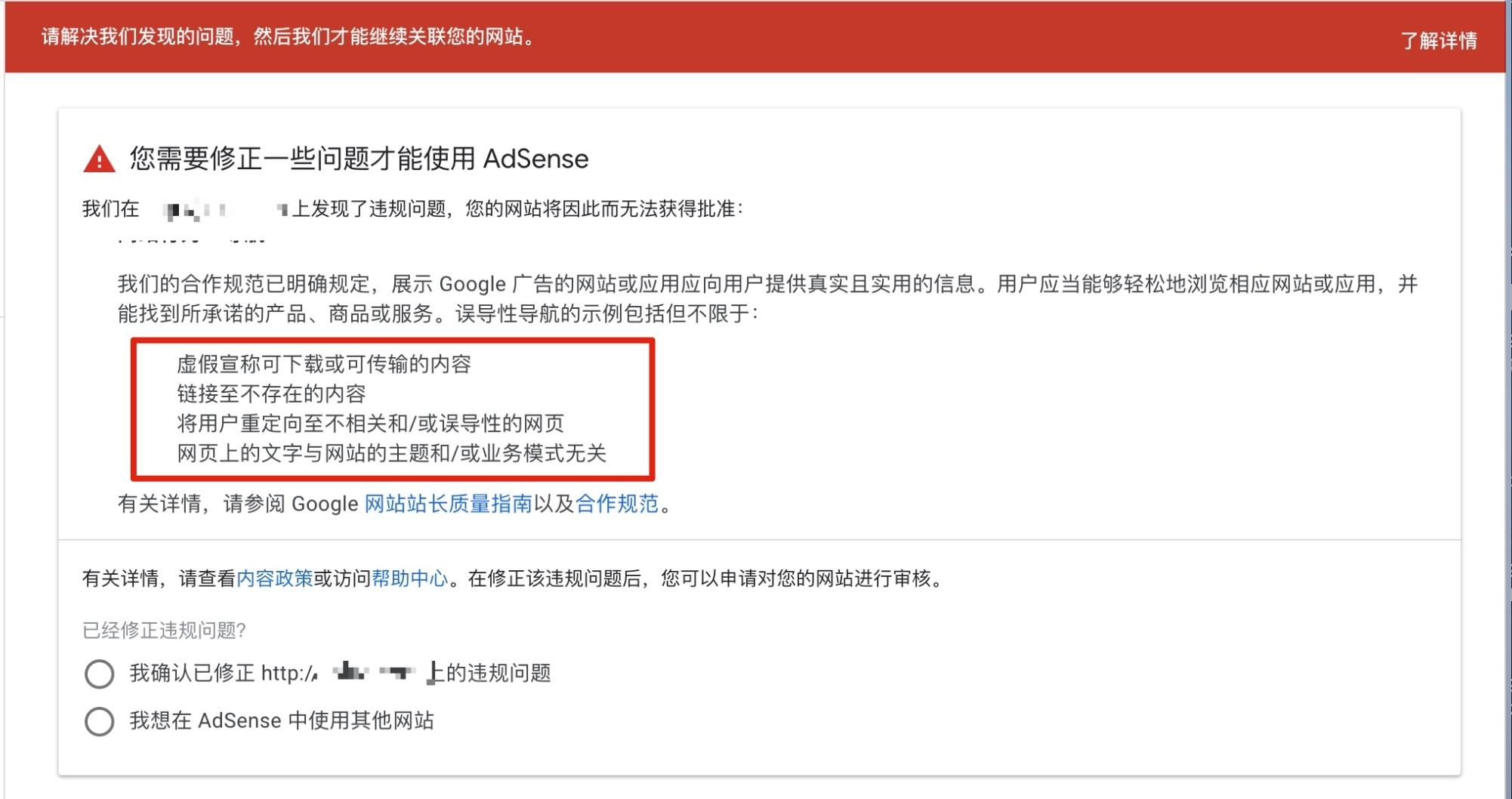 记申请Google AdSense广告审核失败经历及解决方案插图3