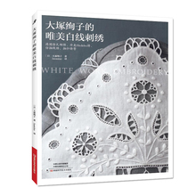 Coaster-Tablecloth-Cushion Books White-Thread Beautiful Hedebo European-Style