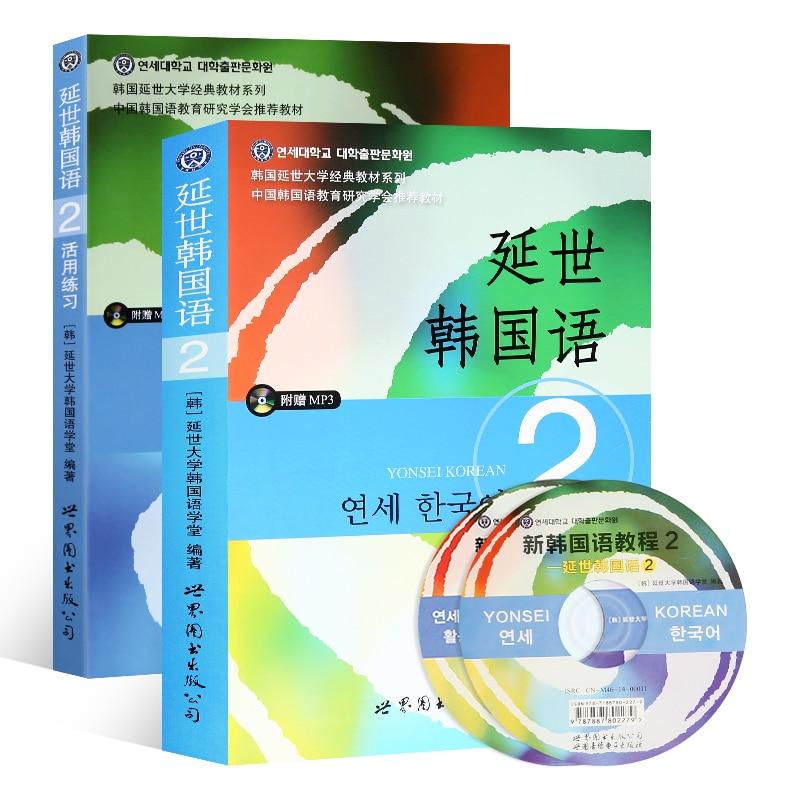Volume 2 Of Yanshi Korean 2 (live Use Of Teaching Materials)