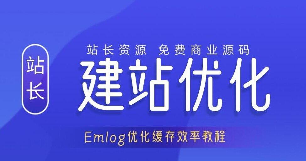 emlog缓存文件优化 加快文章发布速度/缓存速度