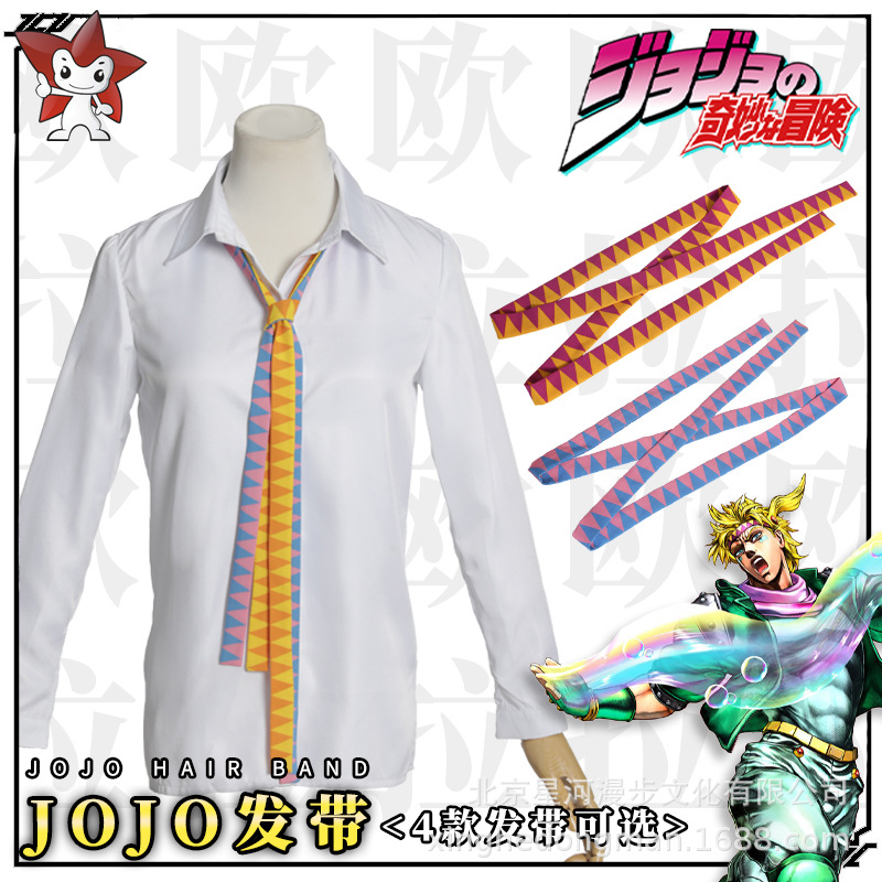jojo's bizarre adventure anime around cisafari with empty strips Chengtaro with the same COSPIAY props accessories image