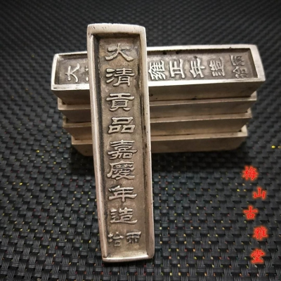 Exquisite Ancient Silver Ingot Of The Five Emperors Of The Qing Dynasty
