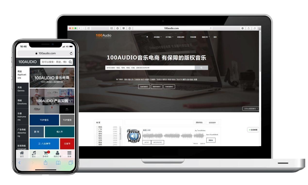 音樂素材網站(正版商用版權授權購買)