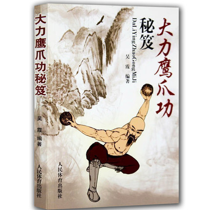 China Shaolin Temple Kung Fu Martial Art Powerful Eagle Claw Skill Book in Chinese