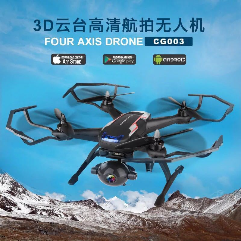 Intelligent Following Remote Control Aircraft GPS Satellite Positioning Unmanned Aerial Vehicle 3D Cradle Head High-definition A