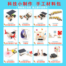Assembled Science And Technology Small Production Maker Physics Invention Handmade DIY Self-Made Young STUDENT'S Material Univer