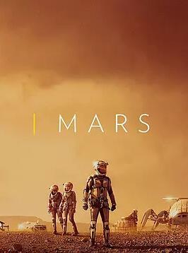 火星时代第二季