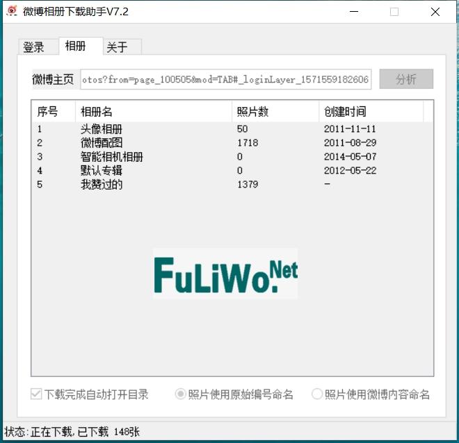 微博相册批量下载助手V7.2