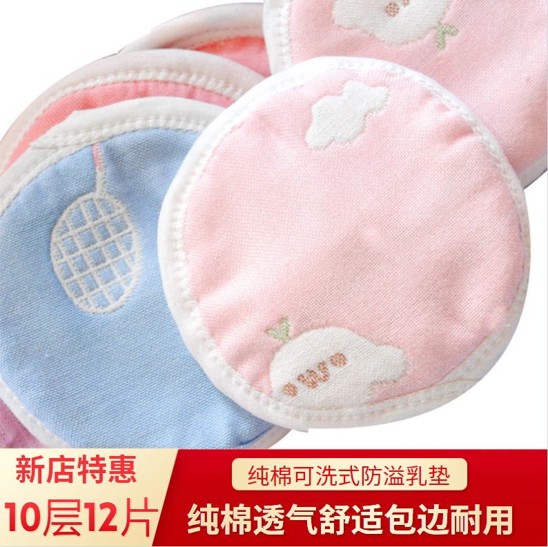 Washable-Anti-spill Breast Pads Lactation Breast Milk Spill Prevention Breast Pad Maternal Anti-spill Breast Pads Pure Cotton Ga