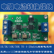 Potentiometer Resistance 1k/5k/10k to 4 20mA Two wire Current Loop Signal Module XTR115 Transducer