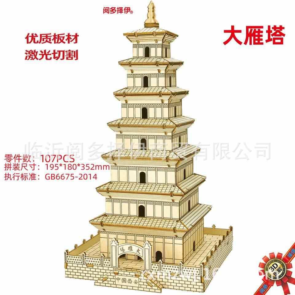 JG grande pagode d'oie sauvage stéréo assemblé Laser coupe bois système Puzzle bricolage Science éducative Architecture modèle jouet