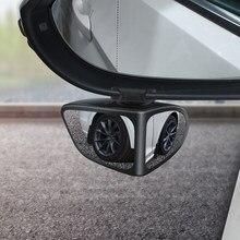 Автомобильное зеркало заднего вида, маленькое круглое переднее и заднее колесо, широкоугольное зеркало, двустороннее вспомогательное зерк...