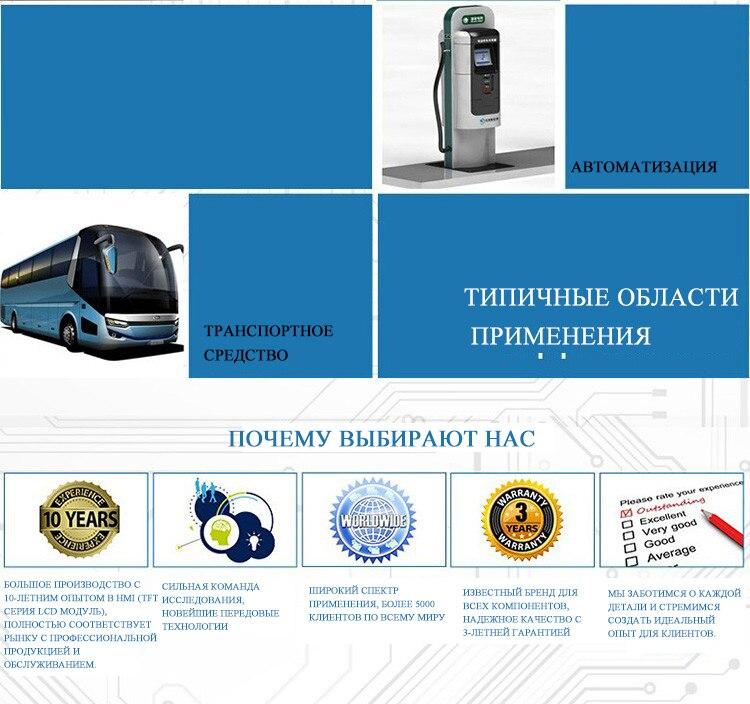 """7,0 """"электронный модуль управления с TFT ЖК-монитором в длительный срок гарантии"""
