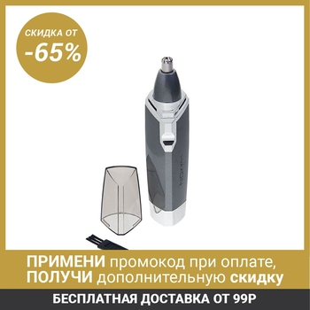 Триммер для удаления волос в носу и ушах LuazON LTRI-01, (1 хАА не в компл), серый 1139827