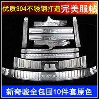 Rogue Steel Rear Bumper Protector Sill Trunk Guard Cover Trim Car Accessories For 2014-2016 Nissan X-Trail X Trail T32 10Pcs/Set