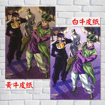 classic Anime JoJo's Bizarre Adventure JOJO Poster Action Anime retro Poster Painting Wall Art for Living Room /Bar Decor 3