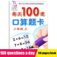 Оральная арифметическая математическая книга для умножения умственная