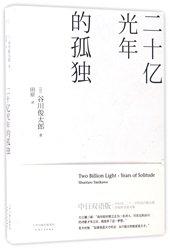 Dwa miliardy lat świetlnych od samotności shuntaro tanikawa (wydanie chińskie)