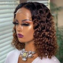 Вьющиеся эффектом деграде (переход от темного к парики из натуральных волос с Африканской структурой, коричневый, короткая стрижка боб пари...