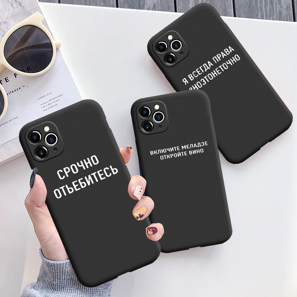 Russian Quote Slogan Phone Cover For iPhone 11 Pro Max X XR XS Soft TPU Back Case For iPhone 6S 7 8 Plus 5S SE 2020 Shell Fundas