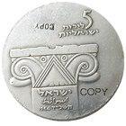 1964 Israel 5 Lirot ...