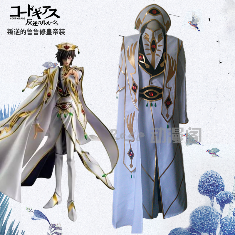 Lelouch Lamperou Code Geass Cosplay Lelouch Of The Rebellion Emperor Ver. Uniform Costume Anime Code Geass Cosplay Full Set