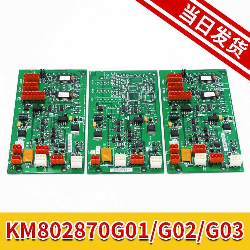 KM802870G01 G02 G03 كوني المصاعد رمح شبكة الطاقة مجلس مواز مجلس أجزاء المصعد