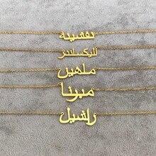 Kunden Arabische Name Halskette Für Frauen Personalisierte Edelstahl Gold Kette Islamischen Halsketten Schmuck Mom Weihnachten Geschenk