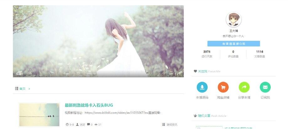 Emlog模版-CoolColour 1.2 主题分享,完整版