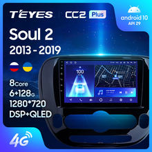 TEYES CC2L и CC2 Plus Штатная магнитола For Киа Соул PS For Kia Soul 2 PS 2013 - 2019 Android до 8-ЯДЕР до 6 + 128ГБ 16*2EQ + DSP 2DIN автомагнитола 2 DIN DVD GPS мультимедиа автомобиля г...