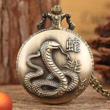 Лидер продаж; Модные карманные часы китайский гороскоп змея