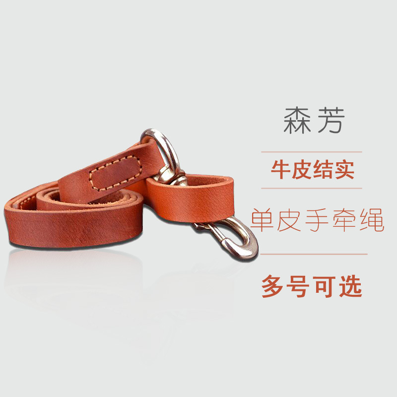 Cowhide Pet Dog Hand Holding Rope Traction Belt Big Dog Drawstring Sling Golden Retriever Satsuma Dog Chain