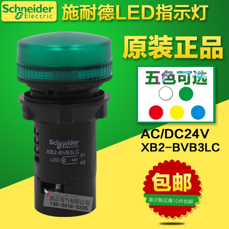 1PC NEW Schneider  XB2-BVB3LC 24V LED light