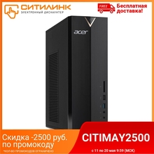 Системный блок ACER Aspire XC-895 Intel Core i5 10400, 4 Гб, 256Гб SSD, UHD Graphics, DT.BEWER.00E