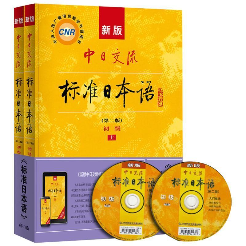 2 Pcs/set Standard Japanese Books Wih CD Libros Self-learning Zero-based Sino-Japanese Exchange Learning Materials Tutorial