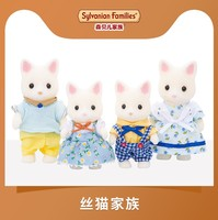 Sylvanian Families Toy Sylvanian Families Wire Cat Family Children GIRL'S Play House Doll Toy 4175
