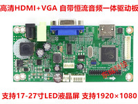 New Hd Hdmi + VGA15-27 Inch Monitor Motherboard LCD Driver Board with LED Constant Current Integrated Board