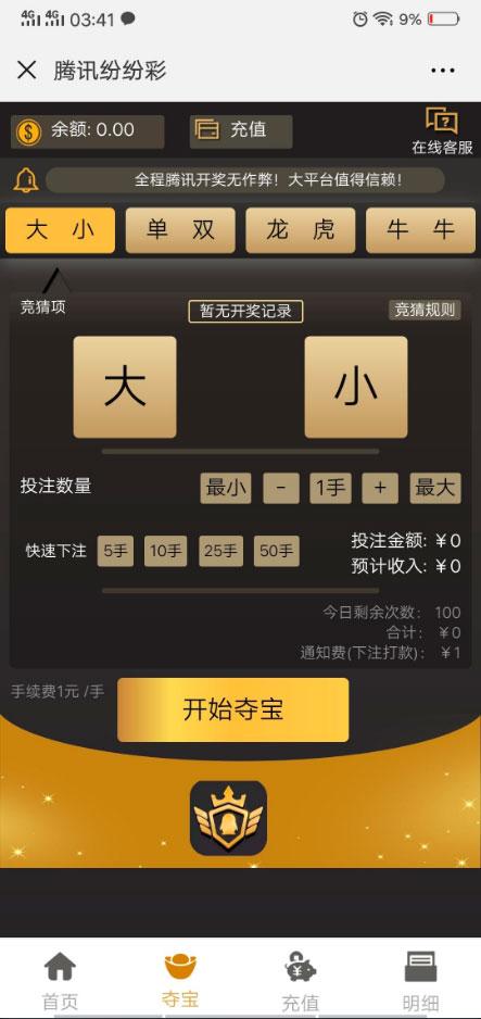 2019微信H5分分猜游戏源码 带后台管理有代理功能