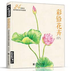 24 вида цветов цвет свинцовой живописи введение учебник начинающих детей взрослых Цвет ing книга цветок древний стиль книга