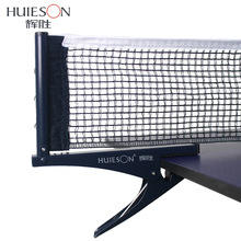 Huieson, профессиональный стандартный набор для настольного тенниса, Настольный набор для пинг-понга, набор для настольного тенниса, аксессуары для настольного тенниса, типы зажимов